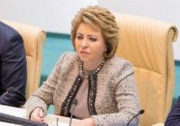 В интервью журналу «Российская Федерация сегодня» Председатель Совета Федерации В.И. Матвиенко отметила: